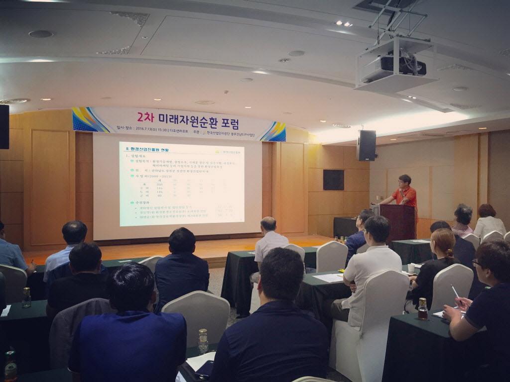 제2차미래자원순환포럼참석진흥원현황및지원사업소개