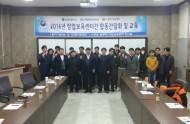 `16년도 창업보육센터간 네트워크 교류 및 합동 교육 개최