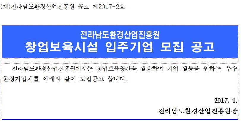 환경산업진흥원창업보육센터입주기업모집공고