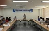 """'17년 전문인재 양성교육과정 """"연구장비 활용 역량강화 세미나"""" 개최"""