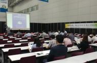저영향개발 관련 연구 및 산업동향 포럼 개최