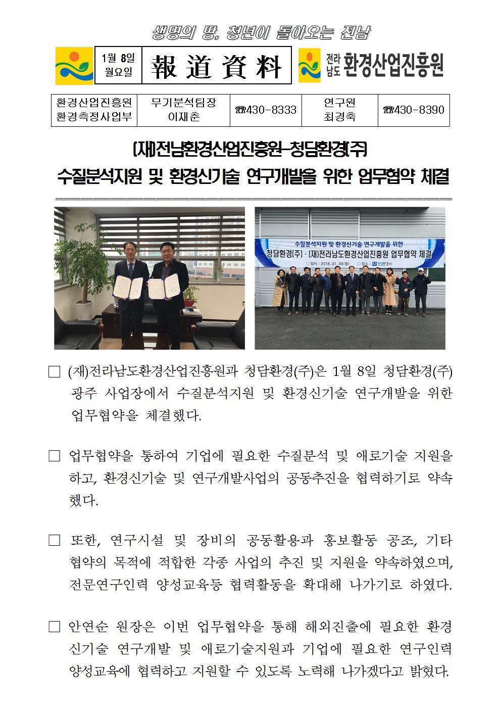 환경산업진흥원청담환경주업무협약체결