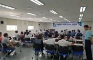 '오염총량관리 기본계획 수립 용역' 착수보고회 개최