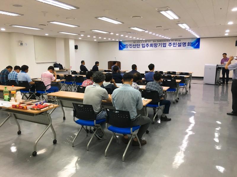 강진산단입주희망기업주민설명회개최