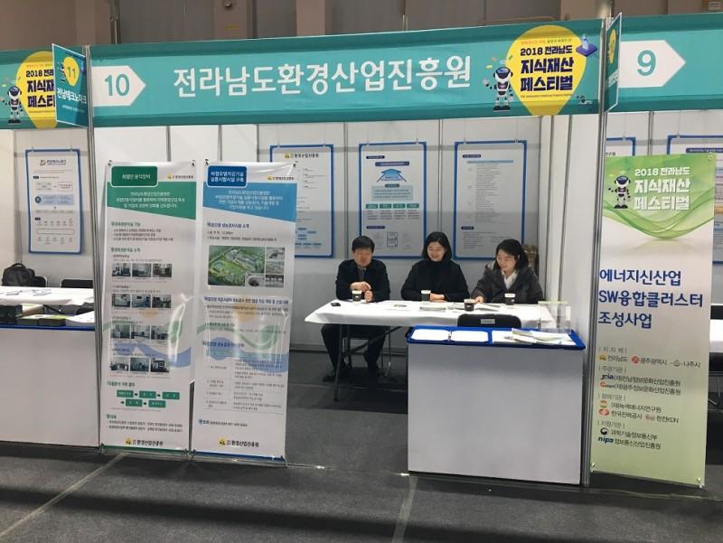 전남지식재산페스티벌개최