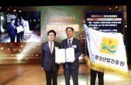 친환경 기술진흥 및 소비촉진 유공 국무총리 표창 수상