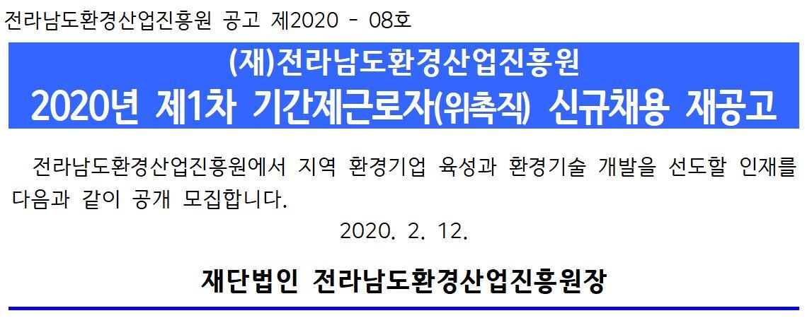공고제202008호2020년제1차기간제근로자신규채용재공고