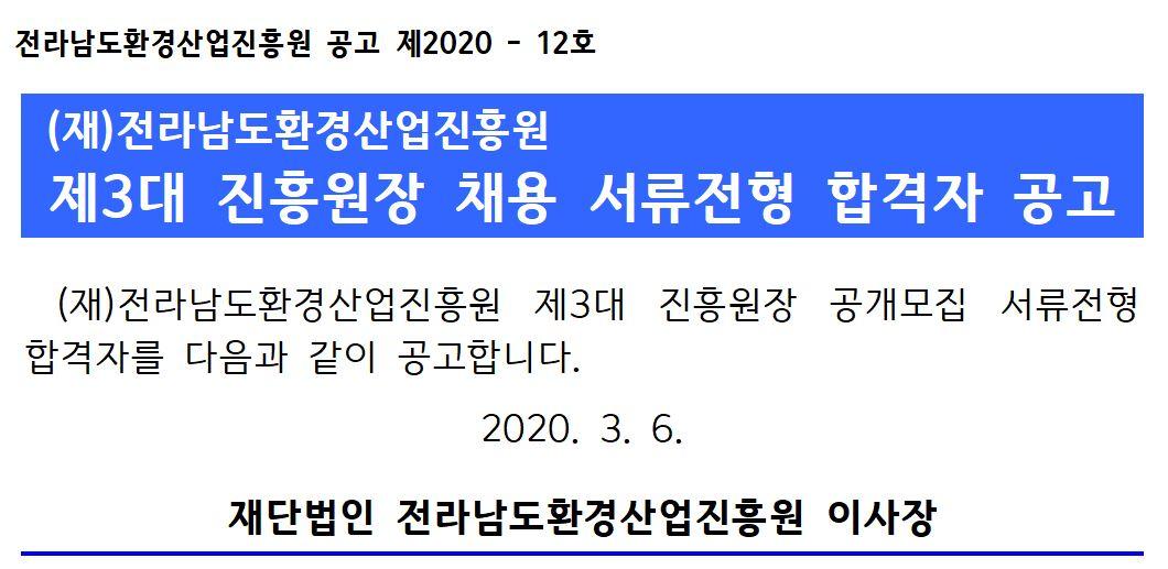 공고제202012호재전라남도환경산업진흥원제3대진흥원장채용서류전형합격자공고