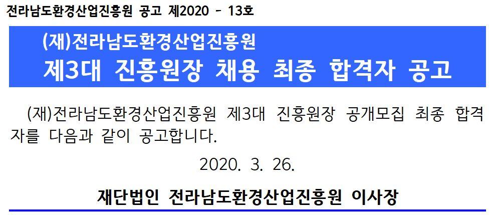 공고제202013호재전라남도환경산업진흥원제3대진흥원장채용최종합격자공고