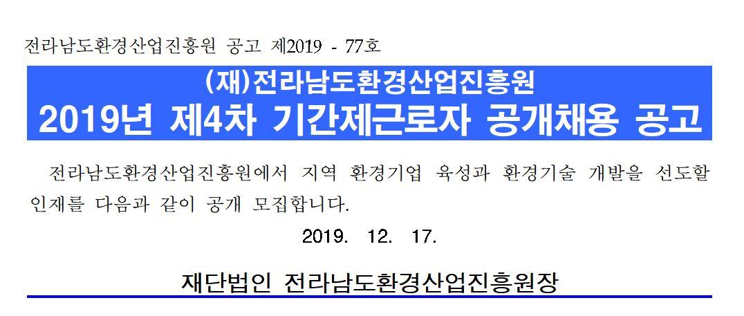 공고201977호재전라남도환경산업진흥원2019년제4차기간제근로자공개채용공고