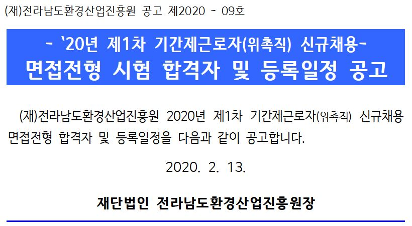 공고제202007호2020년제1차기간제근로자신규채용면접전형시험결과및등록일정공고