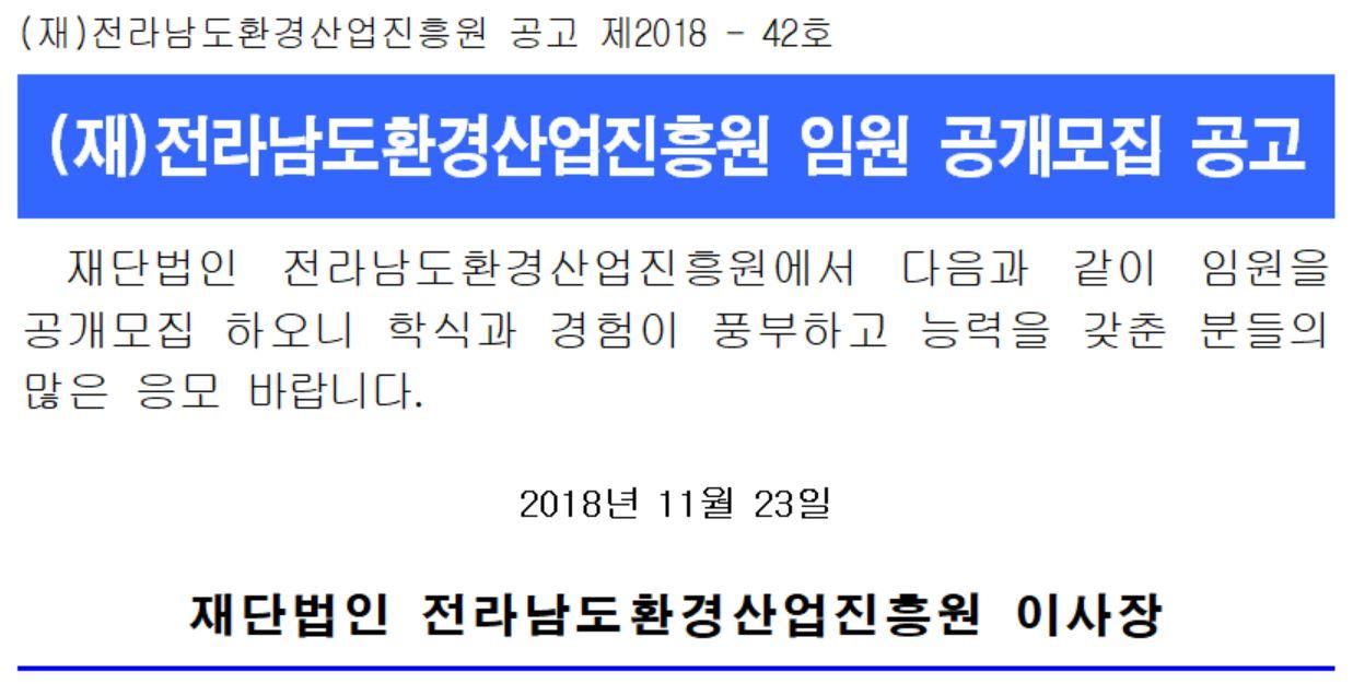 재단임원공개모집공고