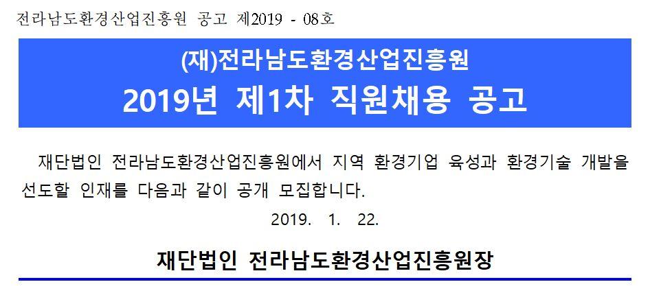 재전라남도환경산업진흥원2019년제1차직원채용공고
