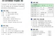 강진환경산단 입주희망업체 주민설명회 개최
