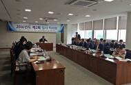 2016년 제2회 임시이사회 개최