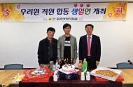 4월중 직원 합동 생일연 개최