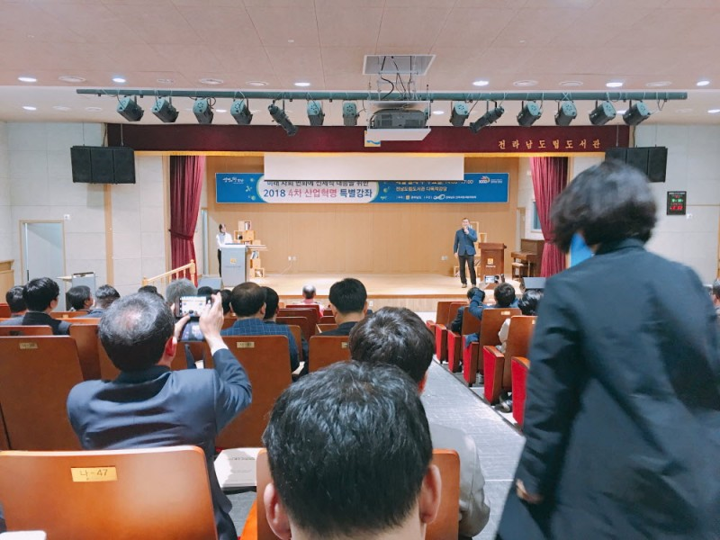 임직원정보화교육4차산업혁명특별강좌추진