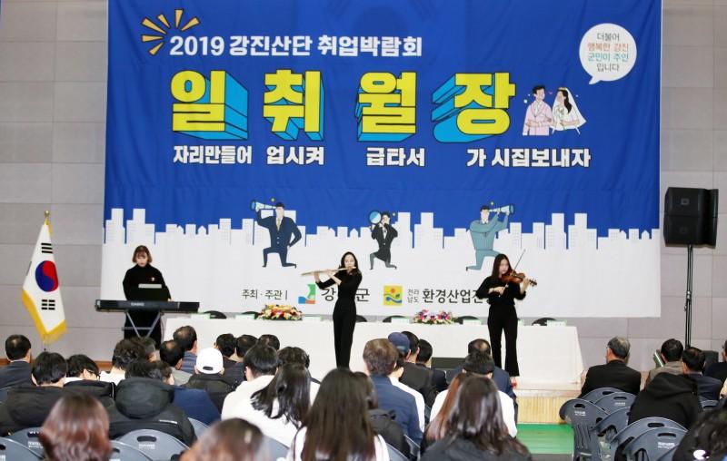 강진군환경산업진흥원2019강진산단취업박람회개최및운영