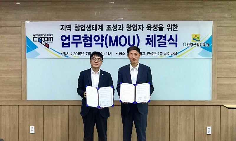 광주대학교창업지원단·진흥원업무협약체결