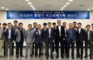 """""""청정전남 블루이코노미"""" 실현을 위한 환경분야 중장기 국고과제기획 출범식 개최"""