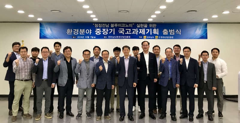 청정전남블루이코노미실현을위한환경분야중장기국고과제기획출범식개최