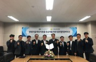 환경산업진흥원-한국건설생활환경시험연구원 업무협약 체결