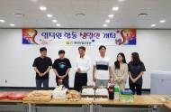 `19년 2분기 임직원 합동생일연 개최