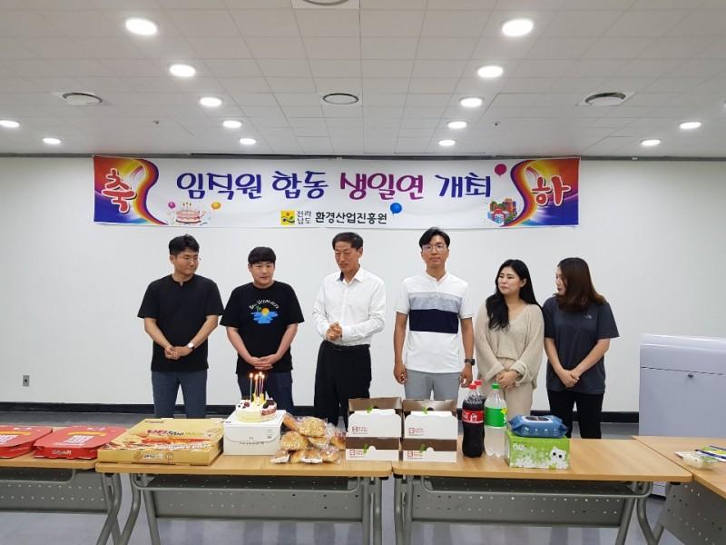19년2분기임직원합동생일연개최