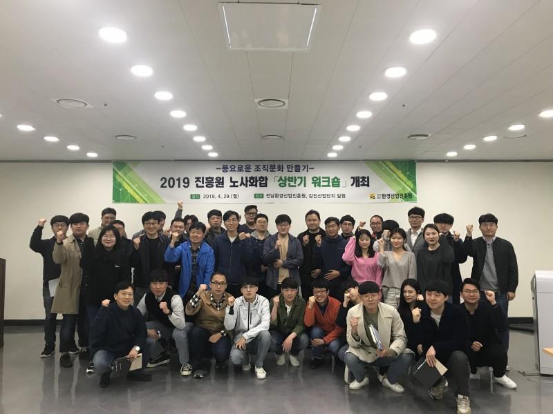 2019진흥원노사화합「상반기워크숍」개최