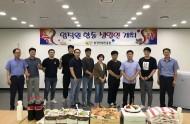 `19년 3분기 임직원 합동생일연 개최