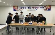 1분기 임직원 합동생일연 개최