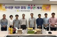 (재)전라남도환경산업진흥원 임직원 합동 생일연