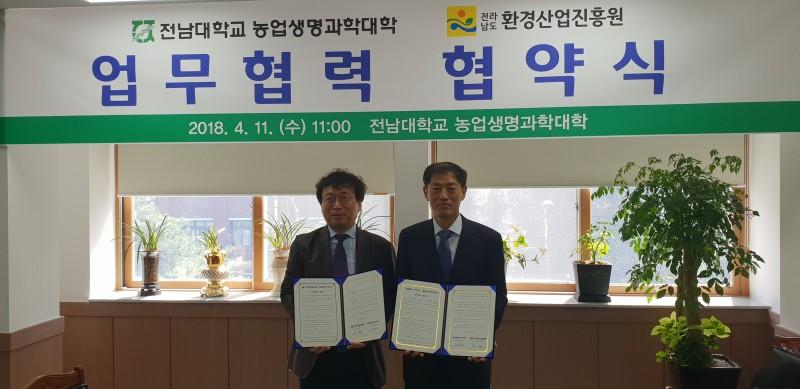 전남대학교농업생명과학대학과업무협약체결