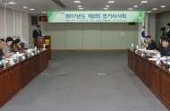 (재)전라남도환경산업진흥원 정기이사회 개최