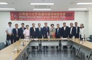 장샤오엔 중국 장시성 정협 부주석 방문 및 환경산업협력방안 논의