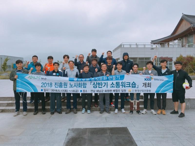 진흥원상반기노사화합소통워크숍개최