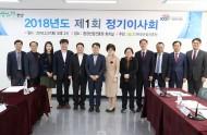 2018년 제1회 정기이사회 개최