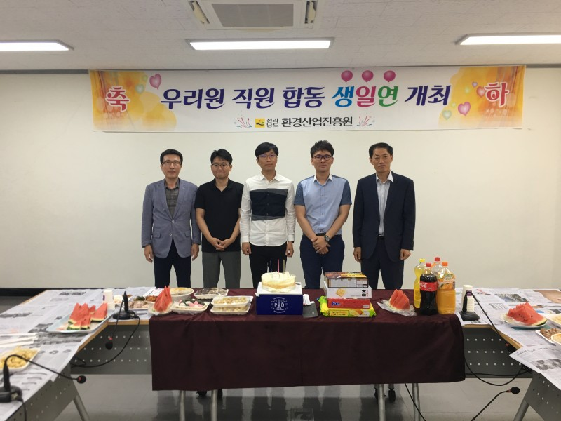 임직원합동생일연개최