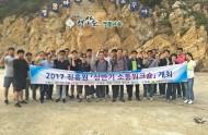 (재)전라남도환경산업진흥원 상반기 소통워크숍 개최