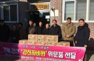연말, 연시 '강진자비원' 위문품 전달