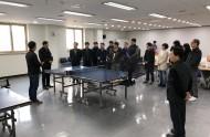 직장동호회(탁구) 탑스핀 발대식 개최