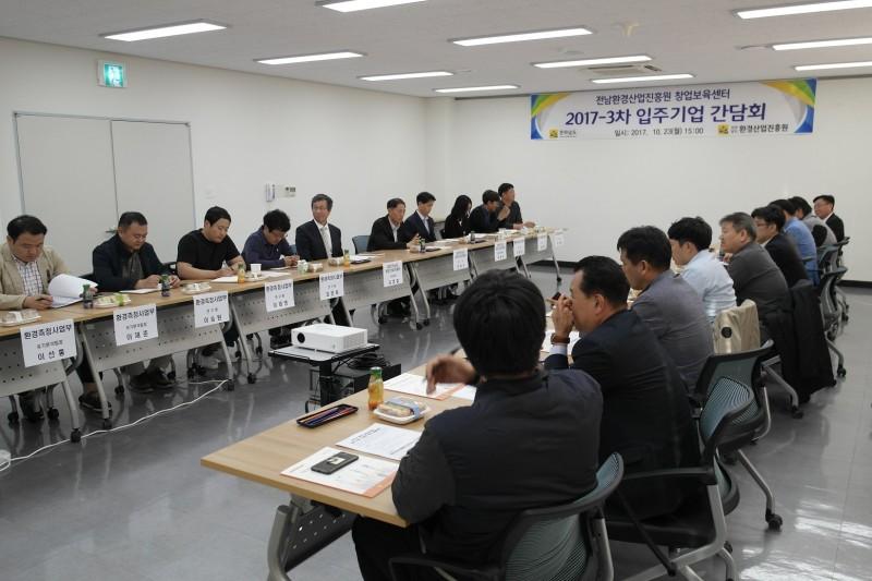 2017년제3차창업보육센터입주기업간담회개최