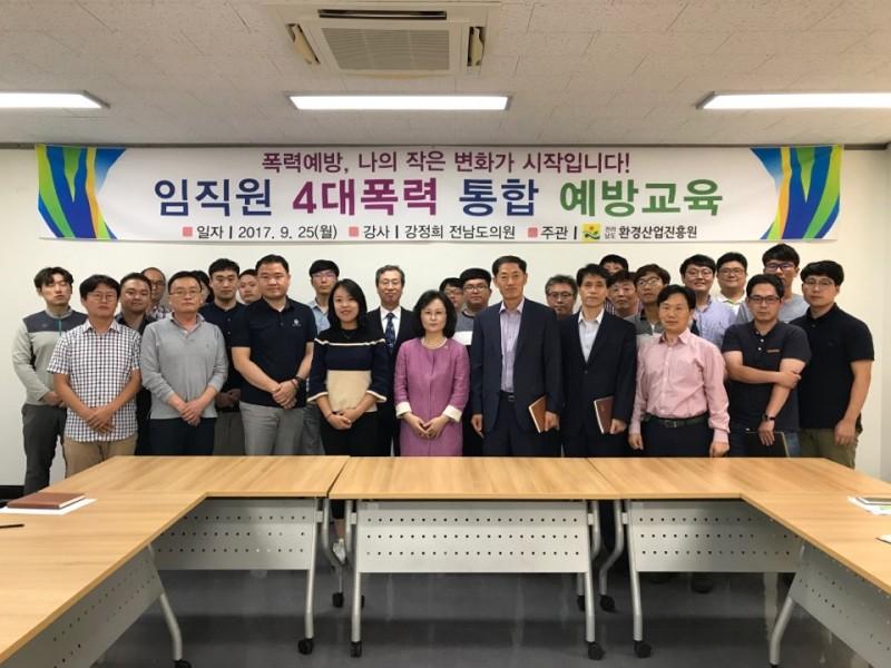 임직원4대폭력통합예방교육개최