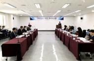 2019년 제1회 정기이사회 개최