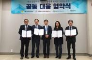 수계 미량오염물질 대응을 위한 국제 공동 워크숍 개최 및 업무협약 체결