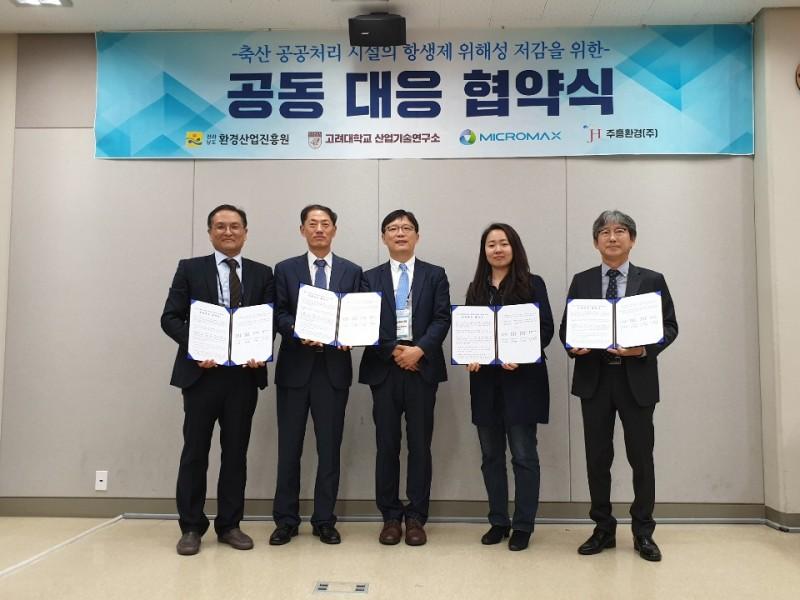 수계미량오염물질대응을위한국제공동워크숍개최및업무협약체결