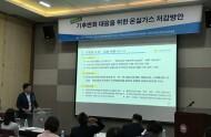 전라남도환경산업 육성을 위한 세미나 개최