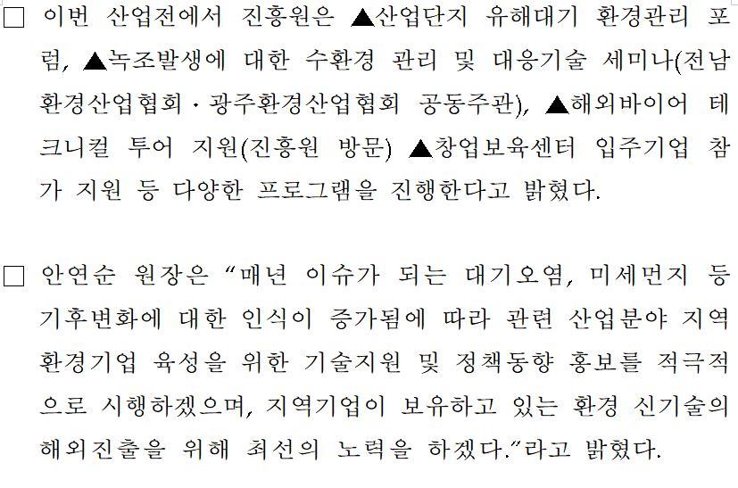 전라남도환경산업진흥원제10회국제기후환경산업전공동주관개최