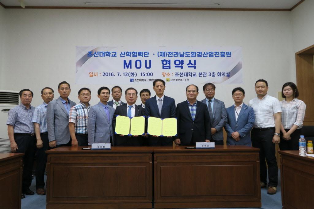환경산업진흥원조선대학교산학협력단과업무협약체결