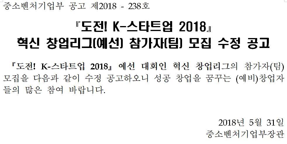 혁신창업리그예선참가자팀모집수정공고